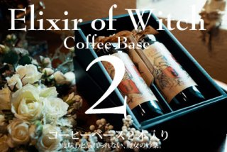 Elixier of Witch コーヒーベース700ml(12杯相当) ×2gift set