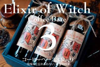 Elixier of Witch コーヒーベース700ml(12杯相当) ×3gift set
