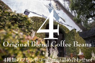4 Original Blend Set 4種ブレンドset<img class='new_mark_img2' src='https://img.shop-pro.jp/img/new/icons8.gif' style='border:none;display:inline;margin:0px;padding:0px;width:auto;' />