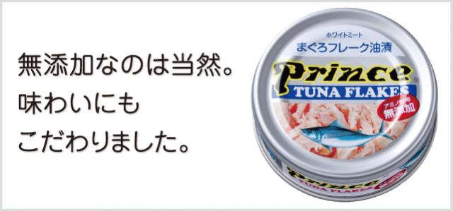 まぐろフレーク油漬(銀缶)
