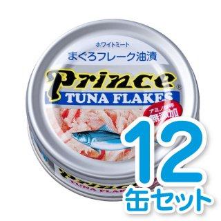 まぐろフレーク油漬<銀缶> 12缶セット