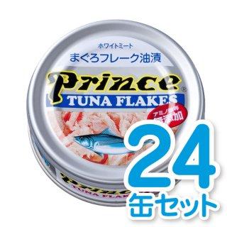 まぐろフレーク油漬<銀缶> 24缶セット