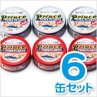 赤缶・銀缶 6缶セット