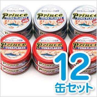 赤缶・銀缶 12缶セット
