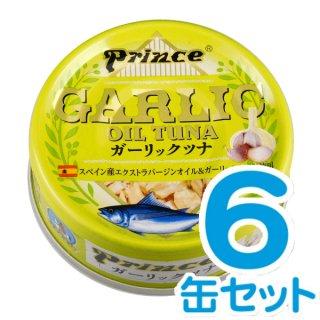 ガーリック・ツナ 6缶セット