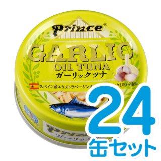 ガーリック・ツナ 24缶セット