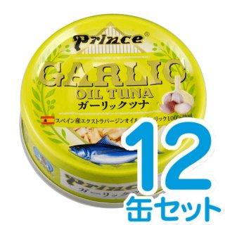 ガーリック・ツナ 12缶セット