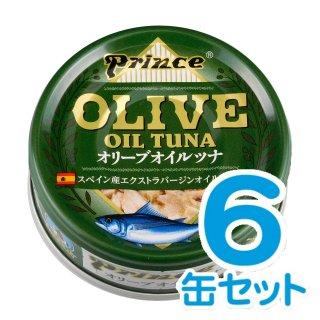 オリーブオイル・ツナ  6缶セット