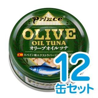 オリーブオイル・ツナ  12缶セット