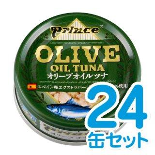 オリーブオイル・ツナ  24缶セット