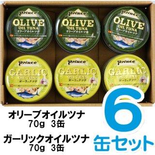 オリーブ・ガーリック  6缶セット
