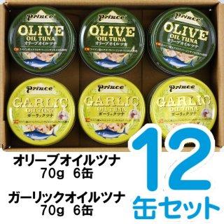 オリーブ・ガーリック  12缶セット