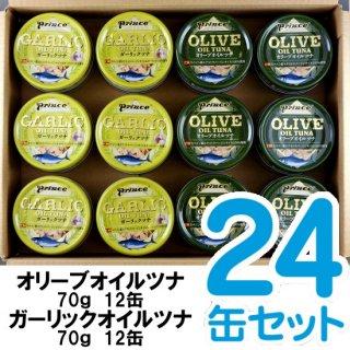 オリーブオイル・ガーリック 24缶セット