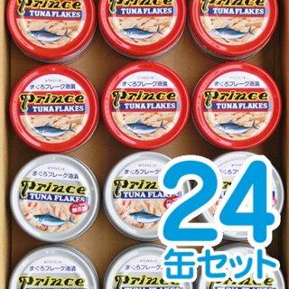 赤缶・銀缶 24缶セット