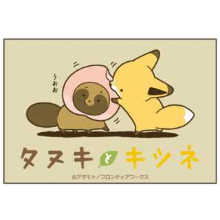<img class='new_mark_img1' src='//img.shop-pro.jp/img/new/icons11.gif' style='border:none;display:inline;margin:0px;padding:0px;width:auto;' />【ネコポス対応可】タヌキとキツネ スクエアマグネット A