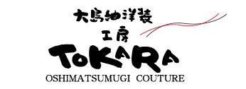 大島紬ストール専門店 工房TOKARAの通販