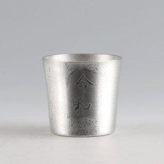錫 令和タンブラー オンザロック 桜島  260ml 商品番号:86A-1-R/名入れ・マーク入れ 可