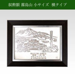 錫 叙勲額 霧島山 小 横 商品番号:165-K-Y‐Z/文字・菊の紋含む