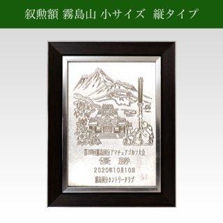 錫 叙勲額 霧島山 小 縦 商品番号:165-K-T‐Z/文字・菊の紋含む