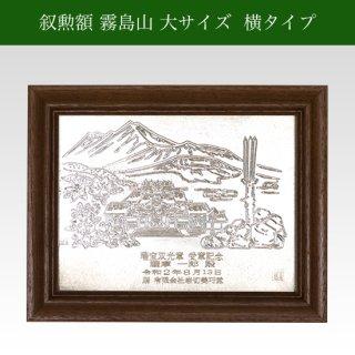 錫 叙勲額 霧島山 大 横 商品番号:166-2-K-Y‐Z/文字・菊の紋含む