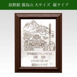 錫 叙勲額 霧島山 大 縦 商品番号:166-2-K-T‐Z/文字・菊の紋含む