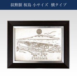 錫 叙勲額 桜島 小 横 商品番号:165-S-Y-Z/文字・菊の紋含む