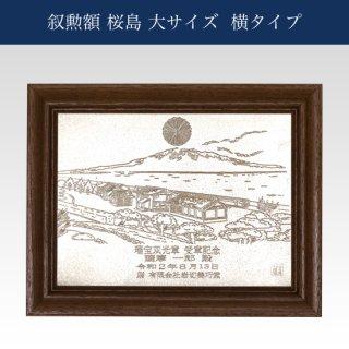 錫 叙勲額 桜島 大 横 商品番号:166-2-S-Y-Z/文字・菊の紋含む
