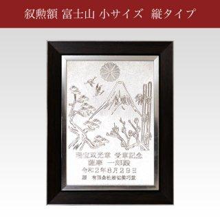 錫 叙勲額  富士山 小 縦 商品番号:165-F-T‐Z/文字・菊の紋含む