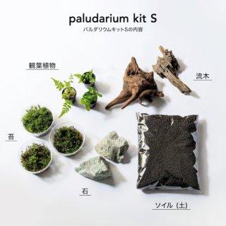 ボトルパルダリウム キットS