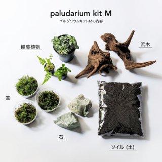 ボトルパルダリウム キットM