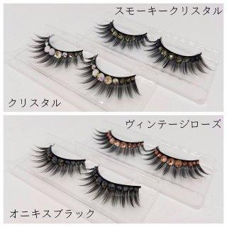 オリジナルスワロフスキー付睫毛 Jeweled EyeLash 「Jeweled Line」全12色