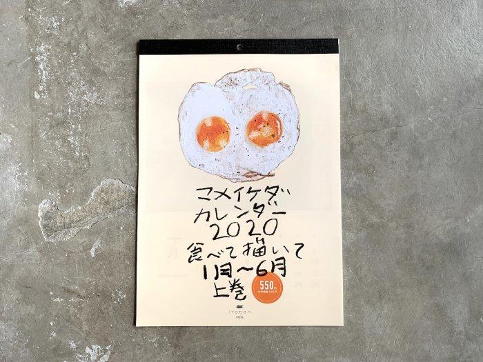 マメイケダ カレンダー2020「食べて描いて」1月〜6月 上巻