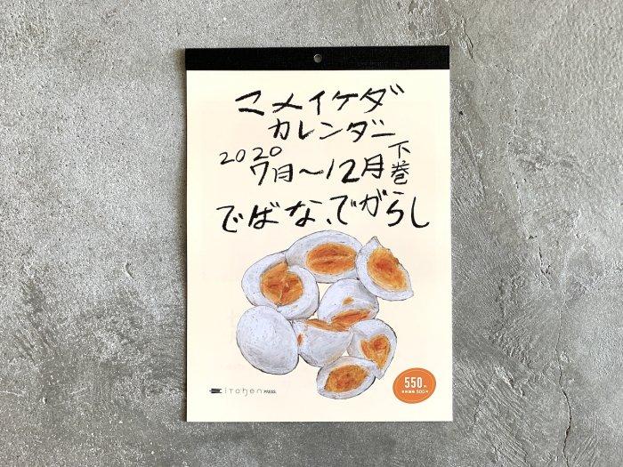 マメイケダ カレンダー2020「でばな、でがらし」7月〜12月 下巻