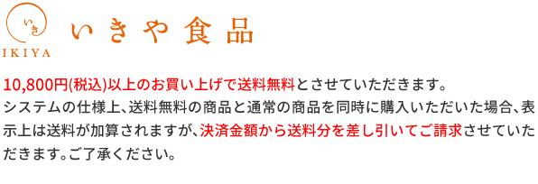 佐賀牛・唐津バーグ・特選ギフトの通販|いきや食品