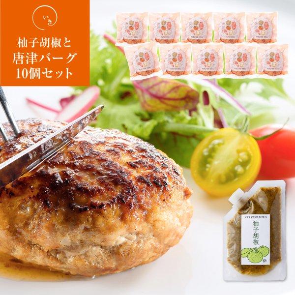 唐津バーグに良く合う大分日田の柚子胡椒と唐津バーグ10個セット