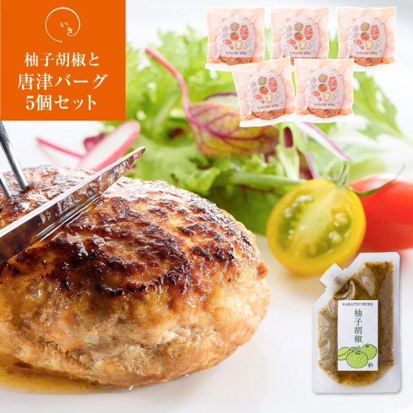 唐津バーグに良く合う大分日田の柚子胡椒と唐津バーグ5個セット