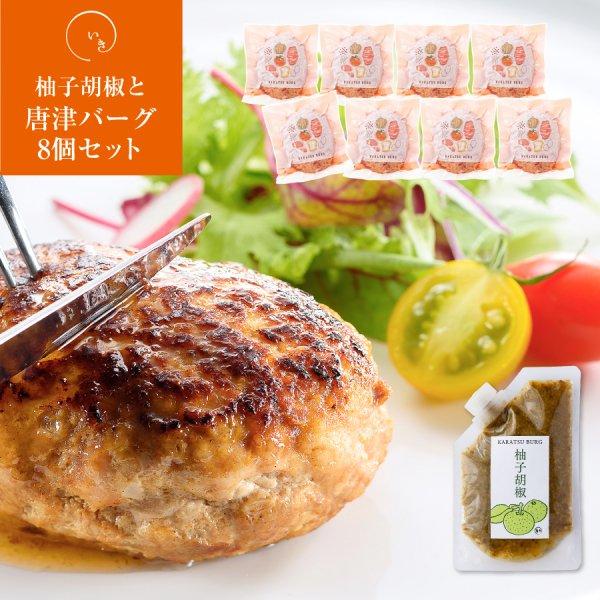 唐津バーグに良く合う大分日田の柚子胡椒と唐津バーグ8個セット【送料別】