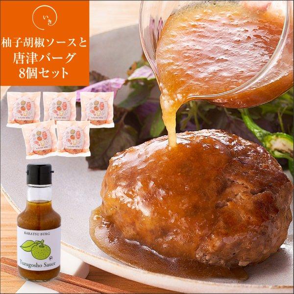 柚子のさわやかな香りに ピリッと効いた辛味が魅力の柚子胡椒ソースと唐津バーグ5個セット