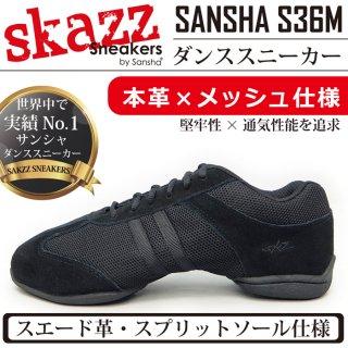 ダンススニーカーS36M【サンシャSKAZZ】【ジャズダンスシューズ/ジャズシューズ】【スプリットソール】【各種ダンス、ズンバ、サルサ、エアロビクス、ヒップホップ】【アタリマ】DS-SAS36M