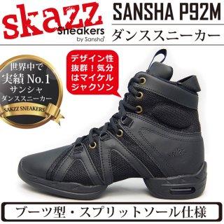 ダンススニーカーP92M【サンシャSKAZZ】【ブーツタイプ】【ジャズダンスシューズ/ジャズシューズ】【スプリットソール】【各種ダンス、ズンバ、エアロビ、ヒップホップ】【アタリマ】DS-SAP92M