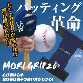 MORI GURIP26 (うてるん打)