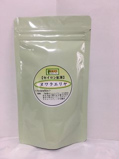 新茶ヌワラエリヤ(NuwaraEliya)茶葉100g