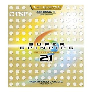 【TSP】スーパー スピンピップス・21 Sponge (SUPER SPINPIPS 21 sponge)