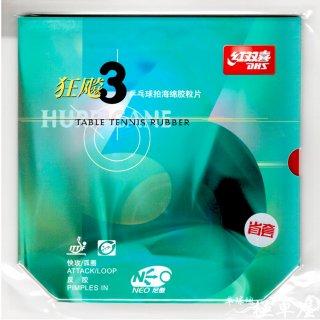 【已打底】紅双喜 NEO省狂3 オレンジスポンジ [アカ2.10mm/硬度37度] 本物保証!