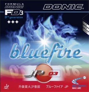 ブルーファイアJP03(BLUE FIRE JP03)