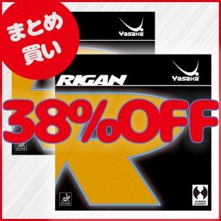 【まとめ買い】ヤサカ ライガン 2枚 38%OFF