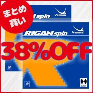 【まとめ買い】ヤサカ ライガンスピン 2枚 38%OFF