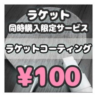【おすすめ】ラケット保護剤塗布(ラケットコーティング)