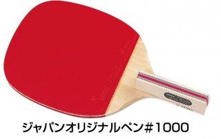 【Nittaku】ジャパンオリジナルプラスペン#1000