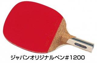 【Nittaku】ジャパンオリジナルプラスペン#1200